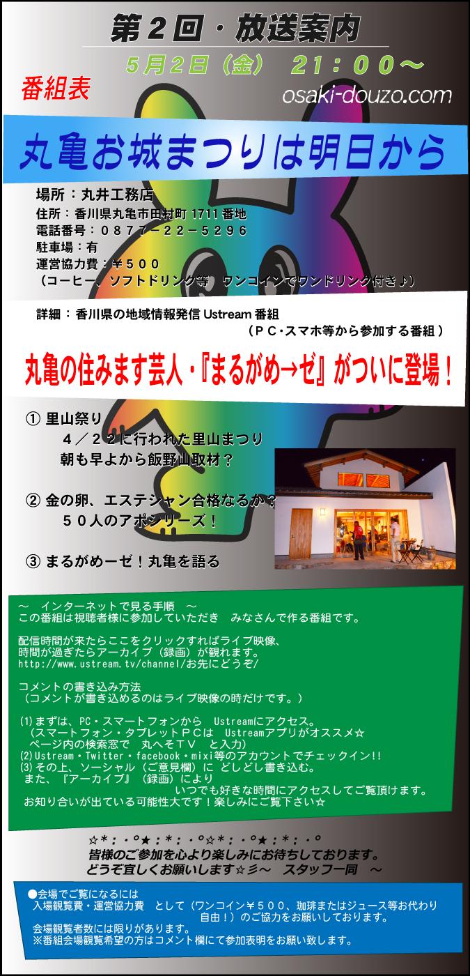 osakini_2014_05_02