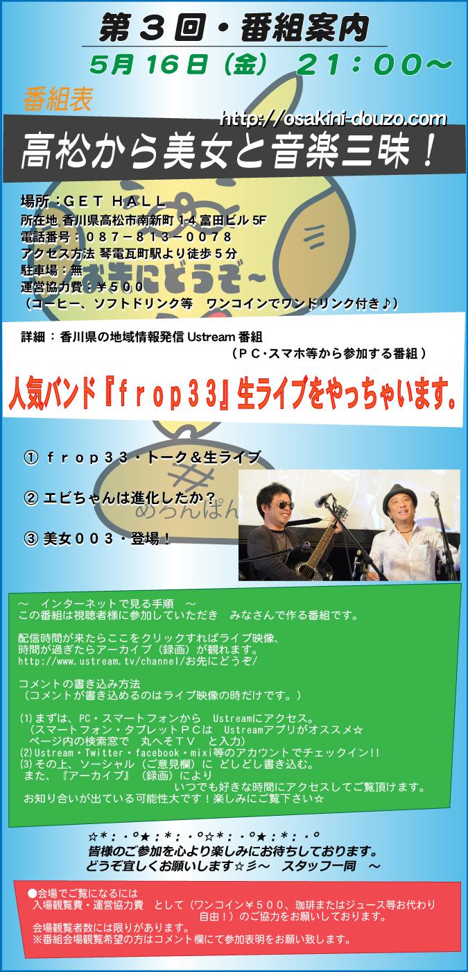 osakini_2014_05_16