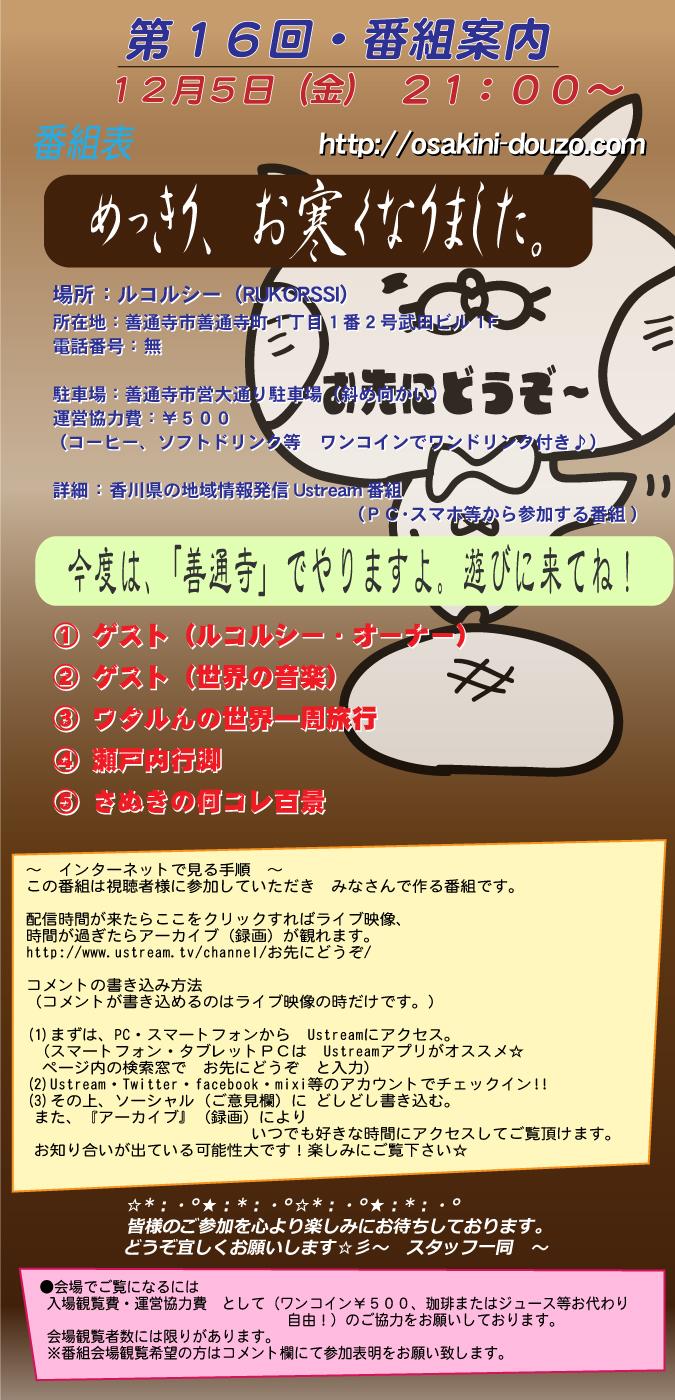 osakini_2014_12_05