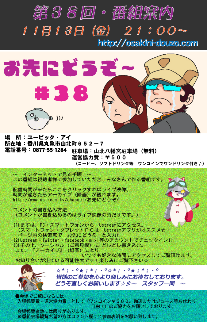 osakini_2015_11_13