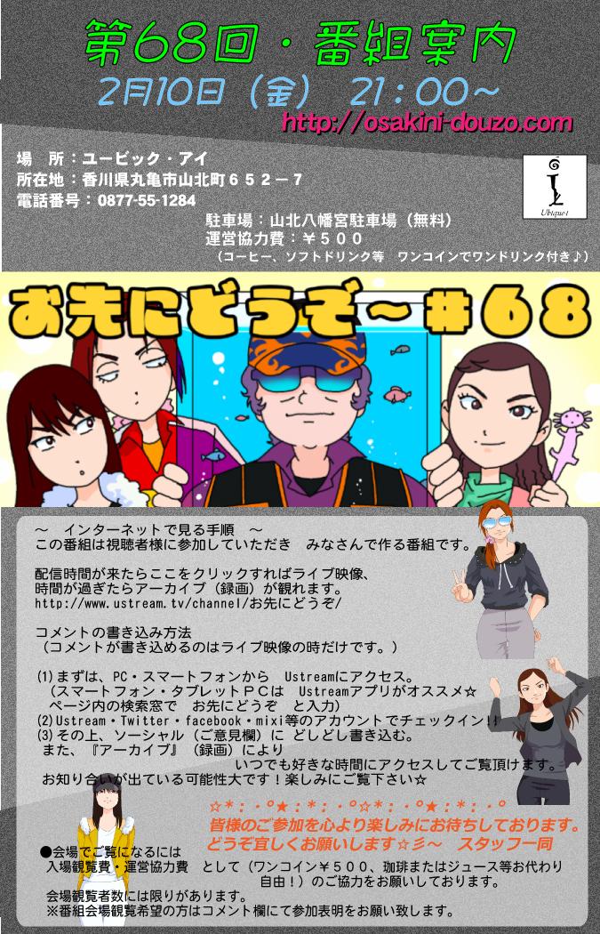 osakini_2017_02_10