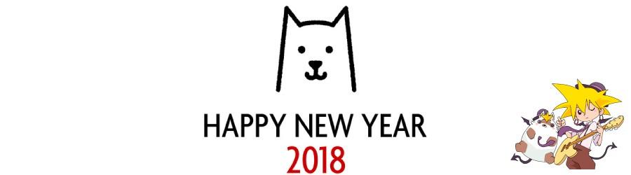 明けましておめでとうございます。2018