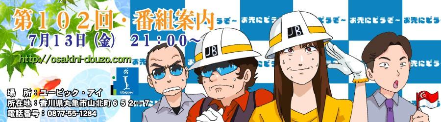 第102回・番組案内 新MC登場 ??