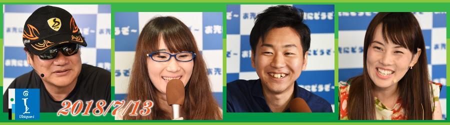 第102回・放送 新MC登場??