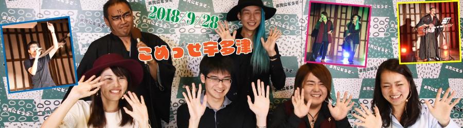 第107回・放送 頑張れTU-KO !!