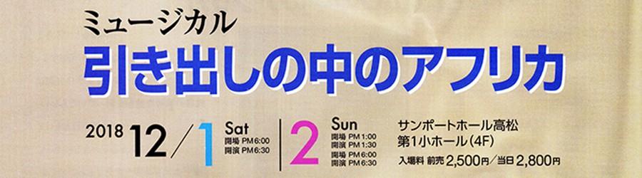 引き出しの中のアフリカ/銀河鉄道 12/1-12/2