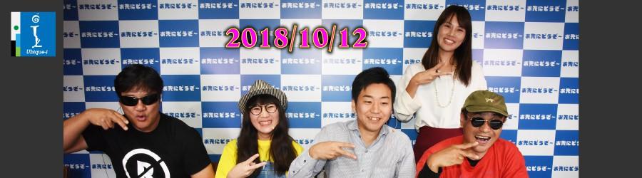 第108回・放送 ○○の秋。