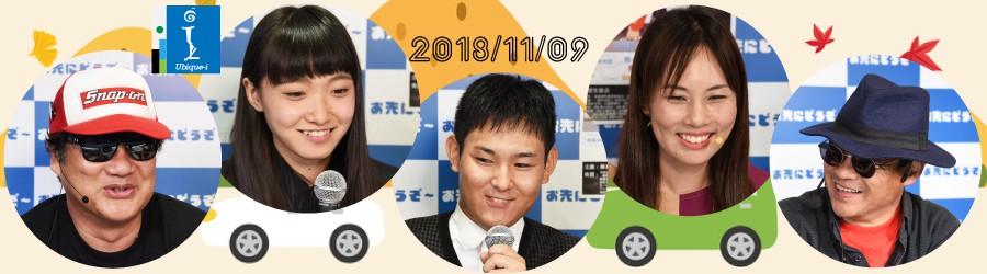 第110回・放送 119番の日!
