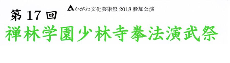 禅林学園少林寺拳法演武祭 12月1日 10:00~