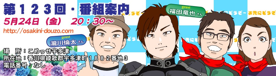 第123回・番組案内 ダイナマイト !!