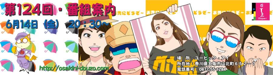 第124回・番組案内 『みゆき』しばらくお休みしま~す!