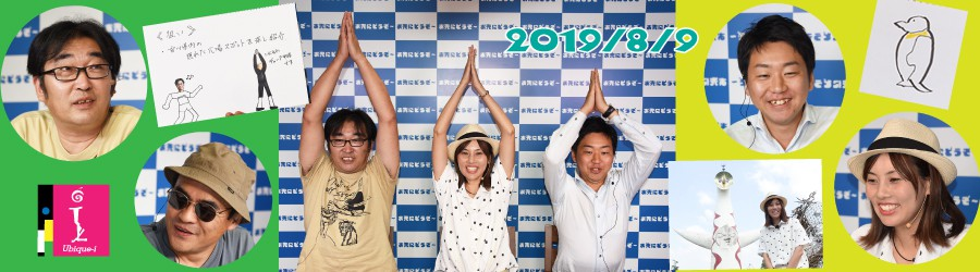第128回・放送 エキサイト・タイフーン!!