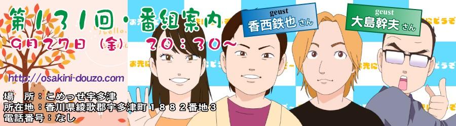第131回・番組案内 芸術・行楽の秋!