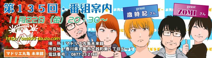 第135回・番組案内 新MC/EMI登場!