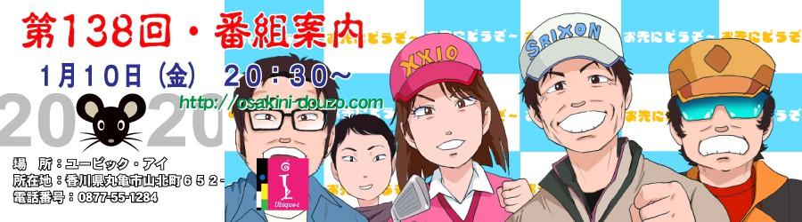 第138回・番組案内 謹賀新年 !!