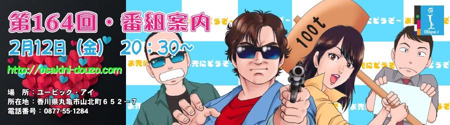 第164回・番組案内 シンMC登場 !?