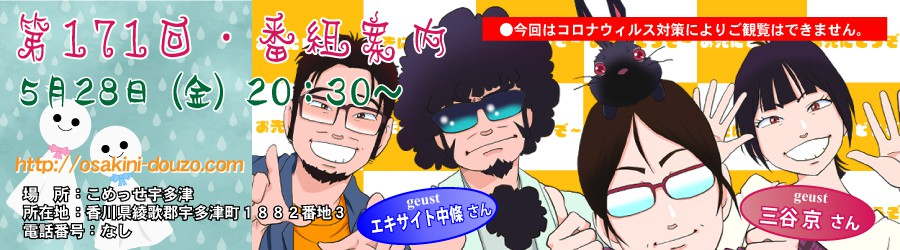 第171回・番組案内 ゴルフ記念日!