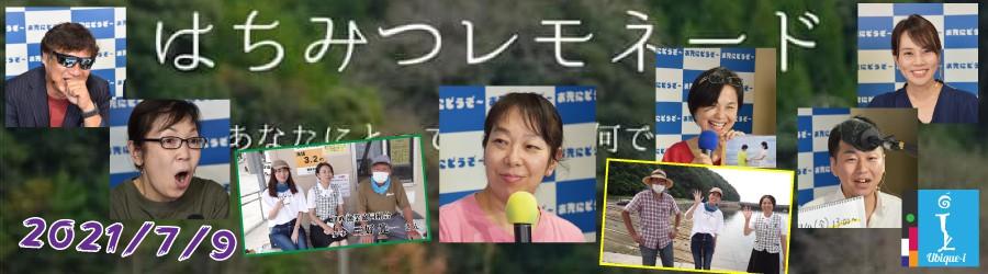 第174回・放送 東京オリンピックまで、あと14日!