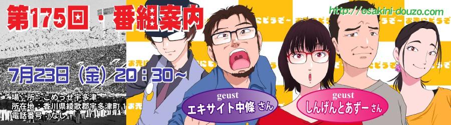 第175回・番組案内 いよいよ、TOKYO 2020 !!